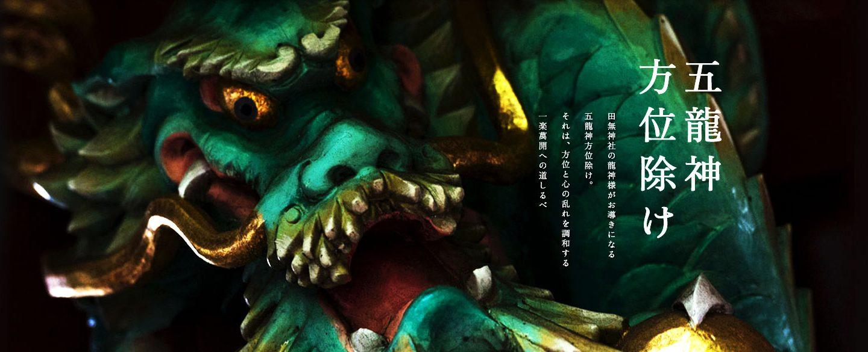 Dragonホイッスル(龍神笛)プレゼントがいいです!